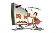 西安近八成市民网上购物西安哪些人爱网购网购到底爱买些啥