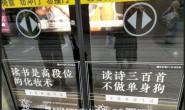 郑州地铁的标语火了教你不做单身狗