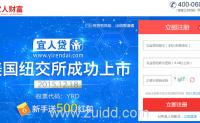 宜信宜人贷官方网站平台投资借钱产品介绍