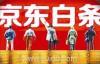 京东618活动:6月1日-6月17日京东金融现金红包雨下不停