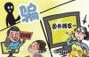 中国抓获35名日籍电信诈骗嫌疑人 日常生活中哪些诈骗要提防