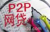 投资p2p网贷平台如何分散投资