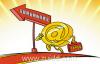 P2P网贷平台回归信息中介属性需要金融创新