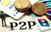 投资网贷p2p长期和短期有什么区别
