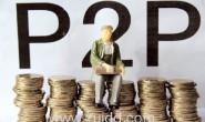 P2P攻略:如何判断平台是否发自融、发假标