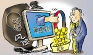 风险的评定标准:互联网、银行、P2P理财产品