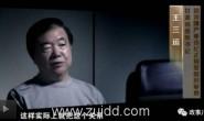 王三运家族腐败儿子王畅炒股股价1元简历近况最新消息