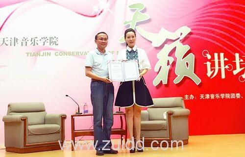 天津音乐学院举行了聘请谭晶为客座教授的仪式谭晶受聘天津音乐学院客座教授