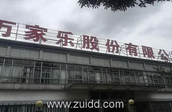 万家乐董事长陈环失联去哪了事件最新消息子公司被查封
